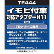 TE444 [イモビ付車対応アダプター(H11)]