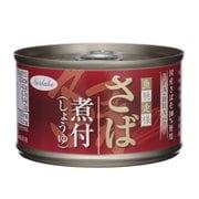 魚馳走様 さば煮付(醤油) 150g