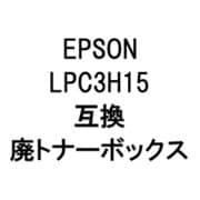 LPC3H15RHAIトナー (エプソン用リサイクル廃トナーボックス)