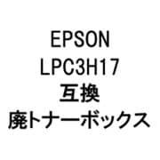 LPC3H17RHAIトナー (エプソン用リサイクル廃トナーボックス)