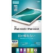 Y1824IPM5 [iPad mini 5 / iPad mini 4 ブルーライトカット反射防止フィルム]