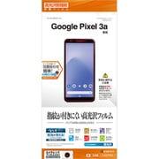 G1827PX3L [Pixel 3a 光沢防指紋フィルム]