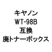 WT-98BR (キヤノン用リサイクル廃トナーボックス)