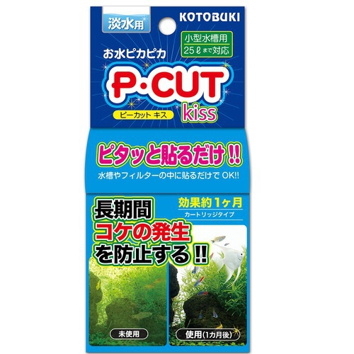 P・カット キッス25 [観賞魚用品]
