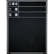 052071 [マイゾックス 工事用木製黒板 耐水 W-1E]
