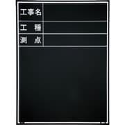052073 [マイゾックス 工事用木製黒板 耐水 W-3E]