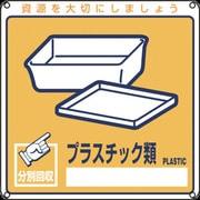 078112 [緑十字 廃棄物関係標識・分別用 プラスチック類 200×200mm PET]
