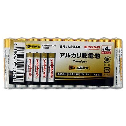 電池・充電池