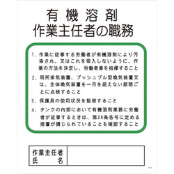 者 主任 有機 作業 溶剤 各種講習会のご案内 (一社)熊本県労働基準協会