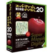 スーパーマップル・デジタル 20東日本版 [Windows]