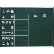 212101 [マイゾックス 工事用木製黒板 W-4CN]