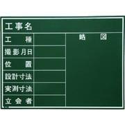 218015 [マイゾックス 耐水スチールグリーンボード SG-4G]