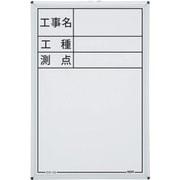 219913 [マイゾックス ハンディスチールホワイトボード SW-3S]