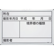 219921 [マイゾックス ハンディスチールホワイトボード SW-60S]