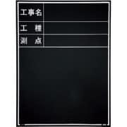221376 [マイゾックス 工事用木製黒板 耐水ERタイプ W-3ER]