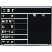 221377 [マイゾックス 工事用木製黒板 耐水ERタイプ W-4ER]