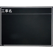 221381 [マイゾックス 工事用木製黒板 耐水ERタイプ W-8ER]