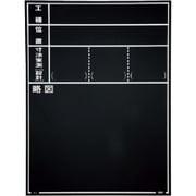 221383 [マイゾックス 工事用木製黒板 耐水ERタイプ W-11ER]