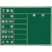 221386 [マイゾックス 工事用木製黒板 耐水GRタイプ W-4GR]
