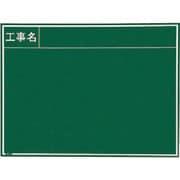 221387 [マイゾックス 工事用木製黒板 耐水GRタイプ W-8GR]