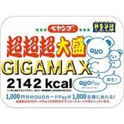限定 ペヤング ソースやきそば超超超大盛GIGAMAX QuoカードPay 439g