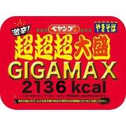 限定 ペヤング 激辛やきそば超超超大盛GIGAMAX 431g