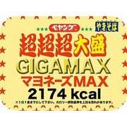 限定 ペヤング ソースやきそば超超超大盛GIGAMAX マヨネーズMAX 436g