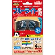 SWF2124 [Switch Labo VRゴーグル用ブルーライトカットレンズ保護シート]