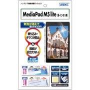 ノングレア保護フィルム MediaPad M5 lite 8インチ