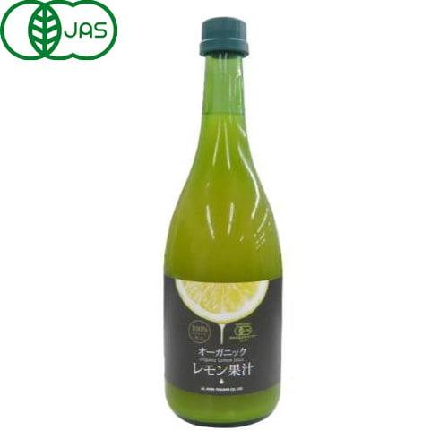 有機レモン果汁(ストレート) 720ml