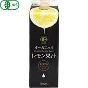 有機レモン果汁(ストレート) 1000ml