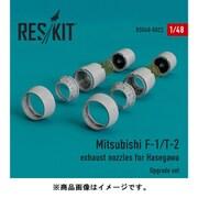 RSKU48-0022 三菱 F-1/T-2 アフターバーナー ハセガワ用 [1/48スケール レジン製ディティールアップパーツ]