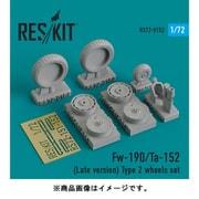 RSK72-0152 Ta152/Fw190 後期型 ホイールセット2 [1/72スケール レジン製ディティールアップパーツ]