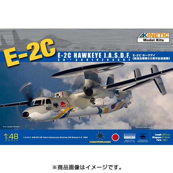 KNE48014A E-2C ホークアイ 航空自衛隊 w/ハミルトン・サンドストランド製 NP2000 8枚ブレードプロペラ [1/48スケール プラモデル]