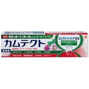 カムテクト コンプリートケアEX メディカルハーブフレーバー 105g [歯磨き粉]
