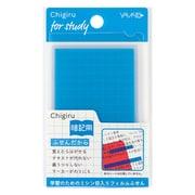 CHA-B [Chigiru(チギル) 暗記用 ブルー 9枚]