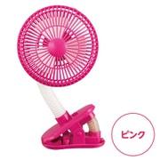 おでかけ扇風機 ストローラー ファン ピンク
