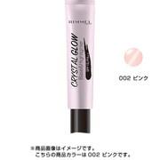 リンメル クリスタルグロウベース&ハイライター 002 ピンク