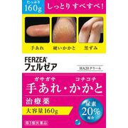 フェルゼア HA20クリーム 160g [第3類医薬品 手指の荒れ・角化症]