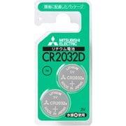 CR2032D/2BP [リチウムコイン電池 2個入り]