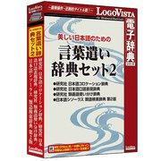 美しい日本語のための 言葉遣い辞典セット2 [Windows&Macソフト]