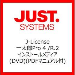 一太郎Pro 4 /R.2 インストールメディア (DVD)(PDFマニュアル付) [ライセンスソフト]