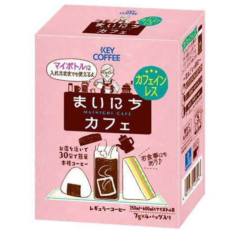 まいにち カフェコーヒーバッグ カフェインレス(7g×4P) [簡易抽出]