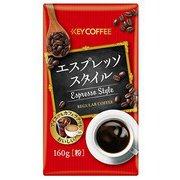 エスプレッソスタイル(粉) 160g [レギュラーコーヒー粉末]