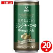神戸居留地 厳選素材 国産しょうがのジンジャーエール 缶 185ml×20本 [炭酸飲料]
