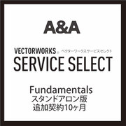 Vectorworks Service Select Fundamentals SA版 追加契約10ヶ月 [ライセンスソフト]