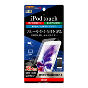 RT-T8F/M1 [ipodtouch7/6/5 BLCフィルム 光沢]