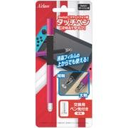 Switch/スマートフォン用 タッチペン 2WAYタイプ ピンク