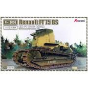 FLYFH3009 ルノー FT 75 BS 自走砲 2輌セット [1/72スケール プラモデル]