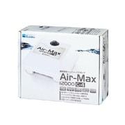 水作 Air Max12000 [観賞魚用品]